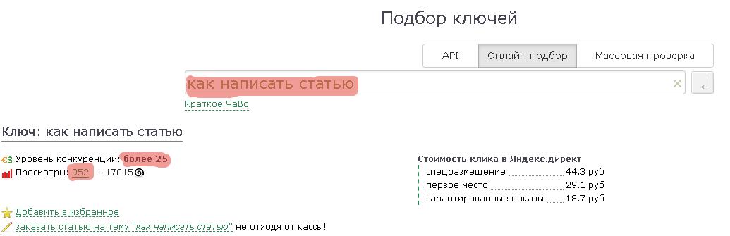Подбор ключевых слов для сайта онлайн