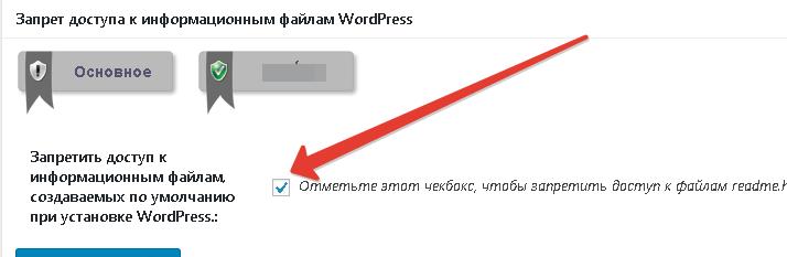 Как защитить сайт на wordpress