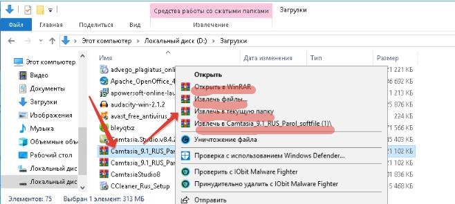 Как распаковать файл rar на windows 10