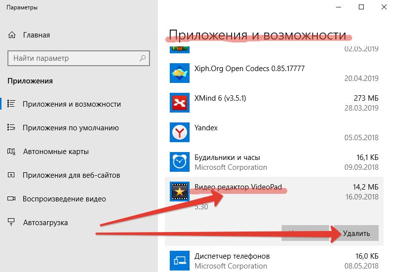 Как удалить программу с компьютера Windows 10