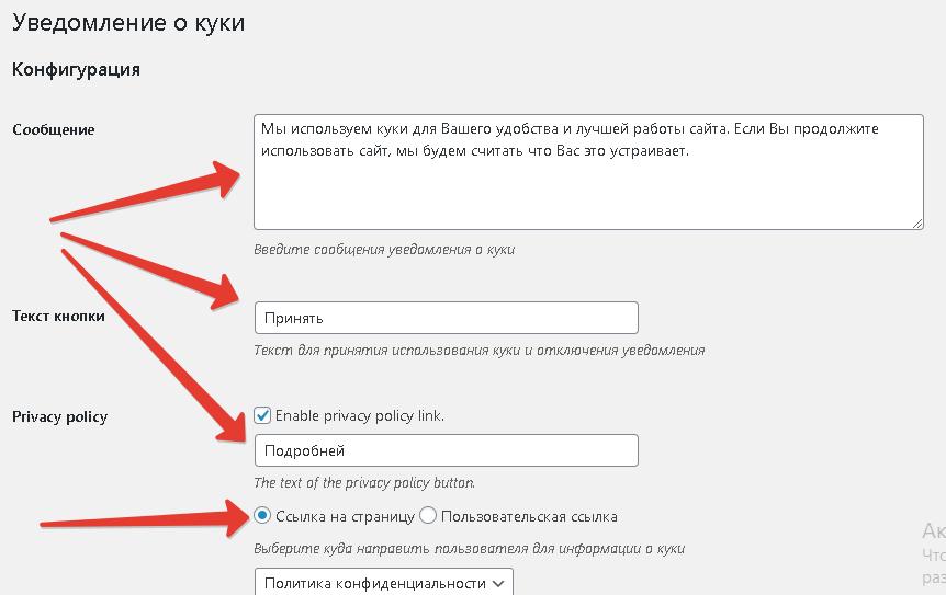 Создание политики конфиденциальности и уведомлений о cookie на сайте wordpress