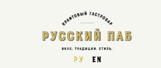 Русский паб