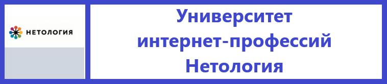 Университет интернет-профессий Нетология