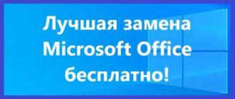 Аналоги Microsoft Office бесплатно