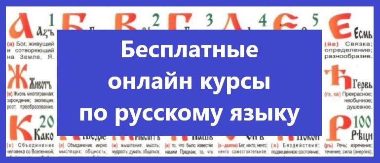 Бесплатные онлайн курсы по русскому языку