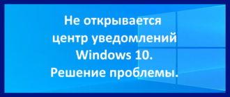 Центр уведомлений Windows 10 не открывается