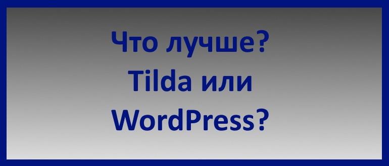 Что лучше Tilda или WordPress