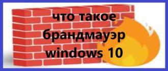 Что такое брандмауэр windows 10
