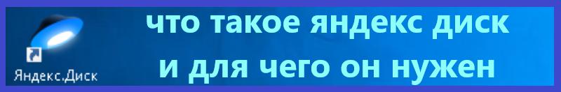 Что такое Яндекс Диск и для чего он нужен