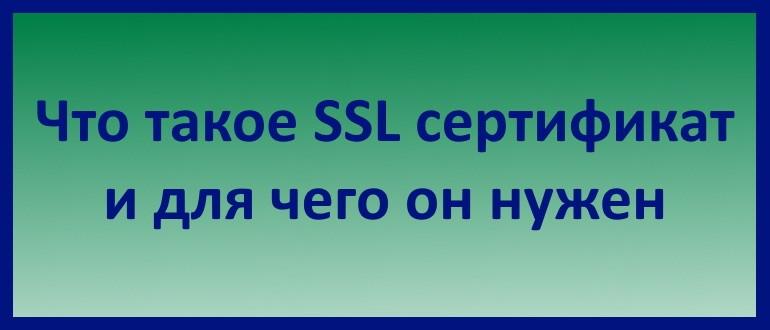 Что такое SSL сертификат и для чего он нужен