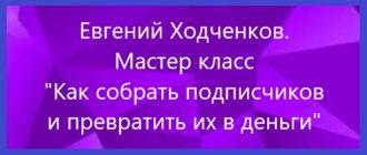 Евгений Ходченков. Как собрать подписчиков и превратить их в деньги.