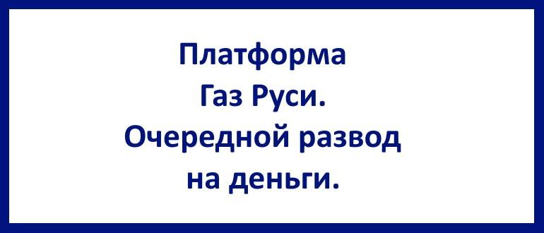 Газ Руси платформа