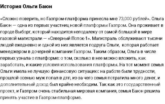 Газпром открывает новую платформу для россиян