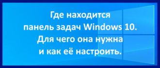 Где находится панель задач Windows 10