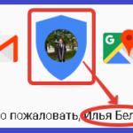 Для чего нужен Гугл аккаунт
