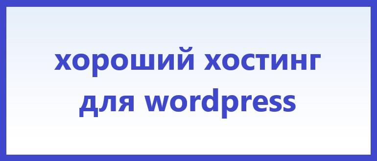 хороший хостинг для wordpress