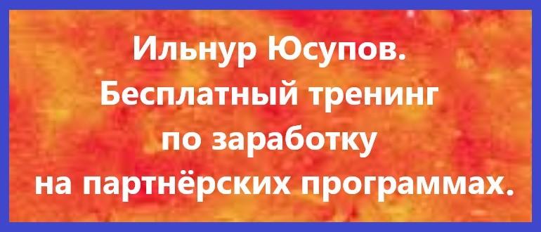 Ильнур Юсупов. Бесплатный тренинг Испытание.
