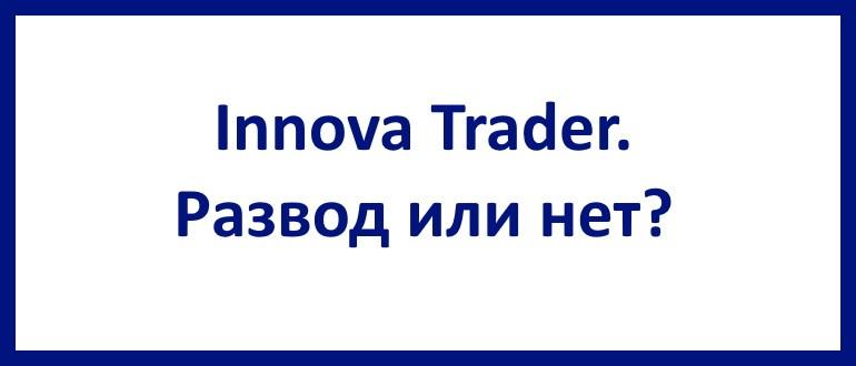 Innova Trader