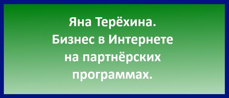 Яна Терёхина