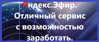 Яндекс Эфир