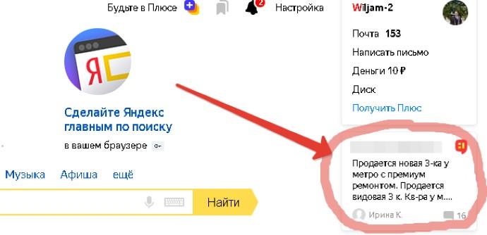 Яндекс.Район