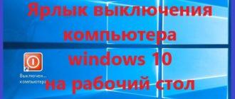 ярлык выключения компьютера windows 10 на рабочий стол