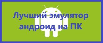 Эмулятор андроид на ПК