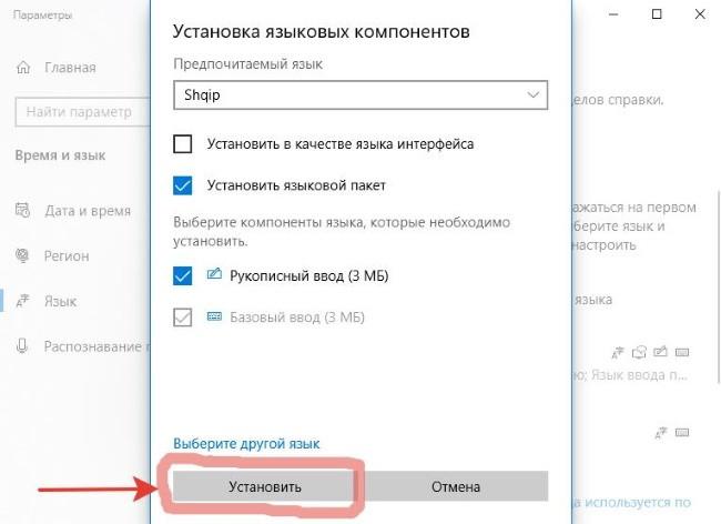Как добавить язык в Windows 10