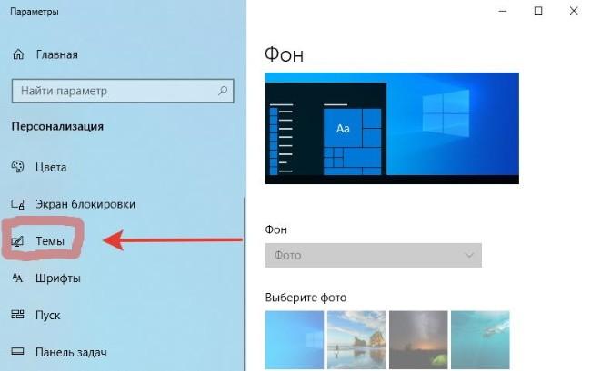 как добавить на рабочий стол Мой компьютер в Windows 10