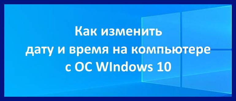 Как изменить дату и время на компьютере Windows 10