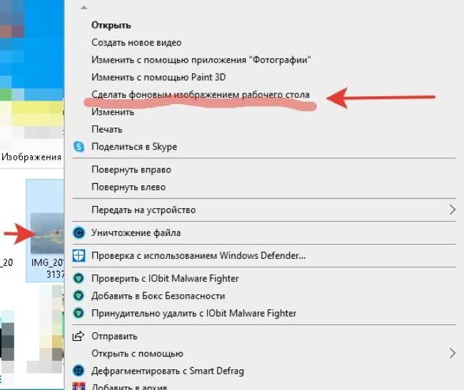 Как изменить фон рабочего стола в Windows 10