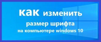 как изменить размер шрифта на компьютере windows 10