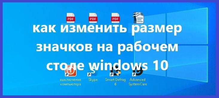 как изменить размер значков на рабочем столе windows 10