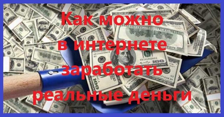 как можно в интернете заработать реальные деньги