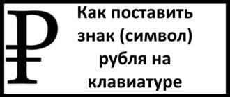 Как на клавиатуре поставить знак рубля