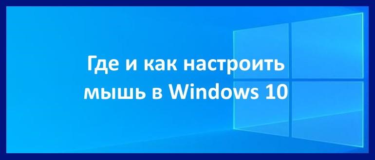 Как настроить мышь в Windows 10