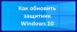 Как обновить защитник Windows 10