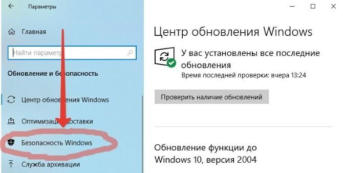 Как отключить антивирус Windows 10 на время