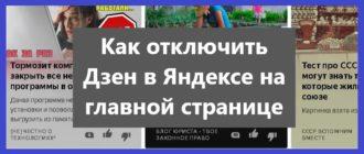 Как отключить Дзен в Яндексе на главной странице
