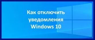 Как отключить уведомления Windows 10