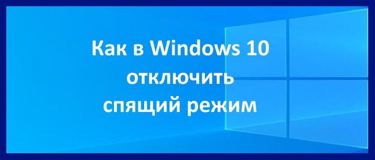 Как отключить в Windows 10 спящий режим
