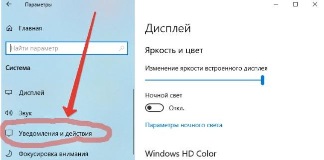 как отключить звуки уведомлений windows 10