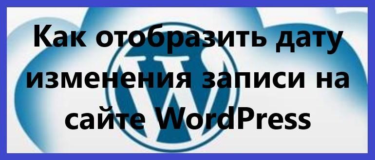 Как отобразить дату изменения записи на сайте WordPress
