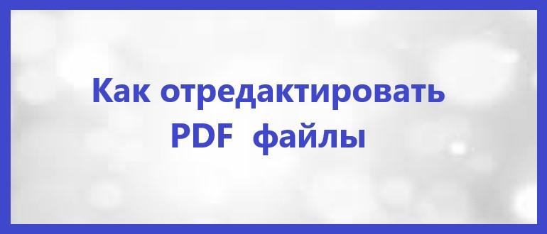 Как отредактировать pdf файлы