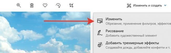 Как перевернуть фото на компьютере