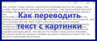 Как переводить текст с картинки