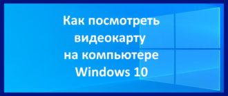 Как посмотреть видеокарту на компьютере Windows 10