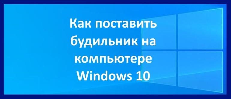 Как поставить будильник на компьютере Windows 10