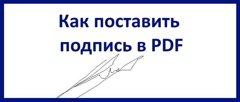 Как поставить подпись в PDF
