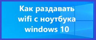 Как раздавать wifi с ноутбука windows 10